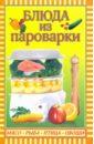 блендеры  пароварки и миксеры Плотникова Татьяна Викторовна Блюда из пароварки