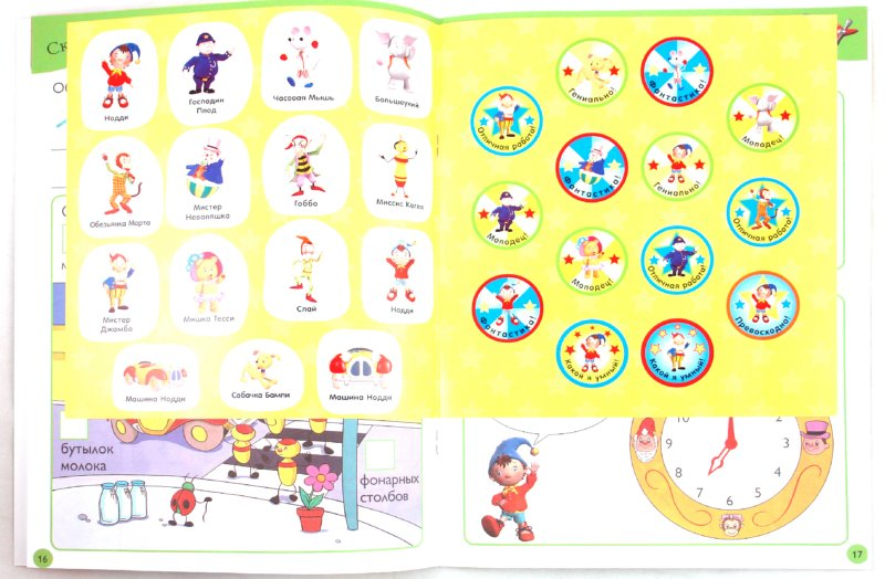 Иллюстрация 1 из 5 для Учимся считать до 10 | Лабиринт - книги. Источник: Лабиринт