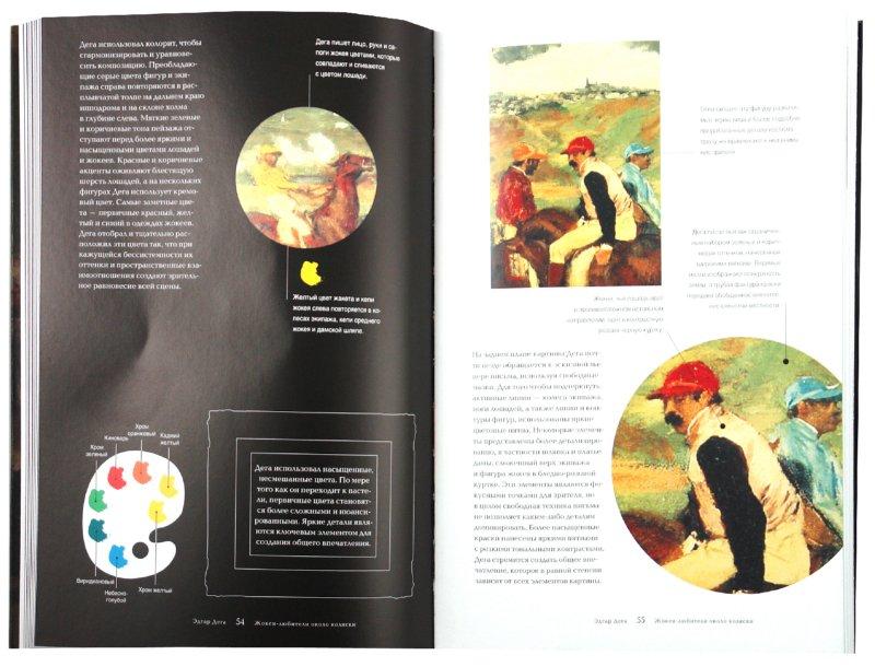 Иллюстрация 1 из 17 для Импрессионисты - Диана Ньювол   Лабиринт - книги. Источник: Лабиринт