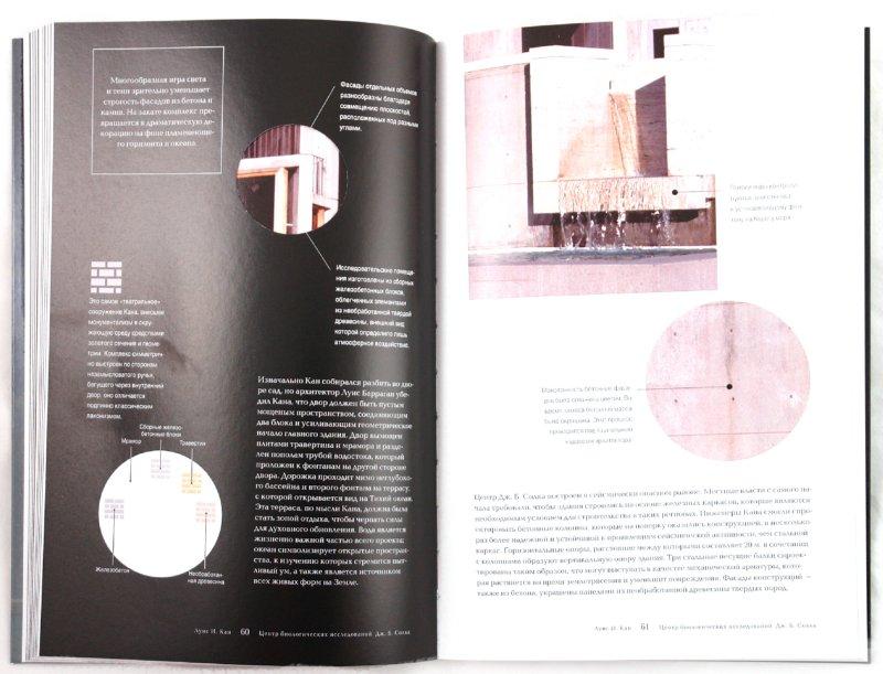 Иллюстрация 1 из 3 для Современная архитектура - Хассел, Бойл, Харвуд   Лабиринт - книги. Источник: Лабиринт
