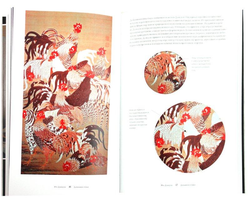 Иллюстрация 1 из 20 для Японское искусство - Томоко Сато   Лабиринт - книги. Источник: Лабиринт