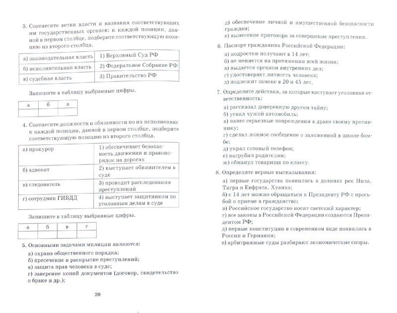 Боголюбов обществознание 11 класс тесты