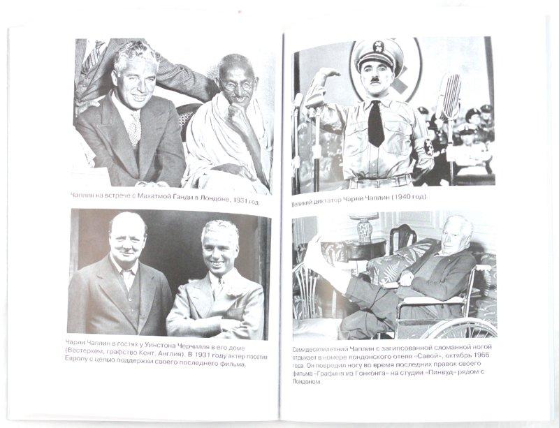 Иллюстрация 1 из 6 для Чарли Чаплин: История великого комика немого кино - Стефен Вейсман | Лабиринт - книги. Источник: Лабиринт