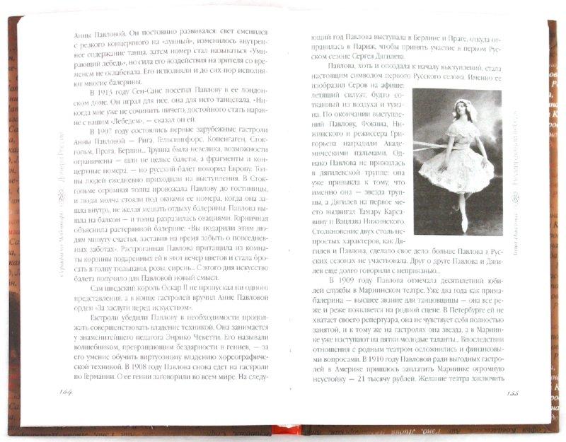 Иллюстрация 1 из 16 для Дочери России - Вульф, Чеботарь | Лабиринт - книги. Источник: Лабиринт
