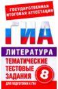 Пискунова Т. А. Литература. 8 класс: Тематические тестовые задания для подготовки к ГИА