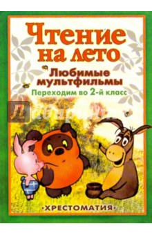 Любимые мультфильмы. Переходим во 2-й класс фото