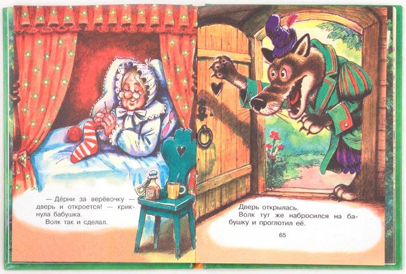 Иллюстрация 1 из 24 для Любимые мультфильмы. Переходим во 2-й класс | Лабиринт - книги. Источник: Лабиринт