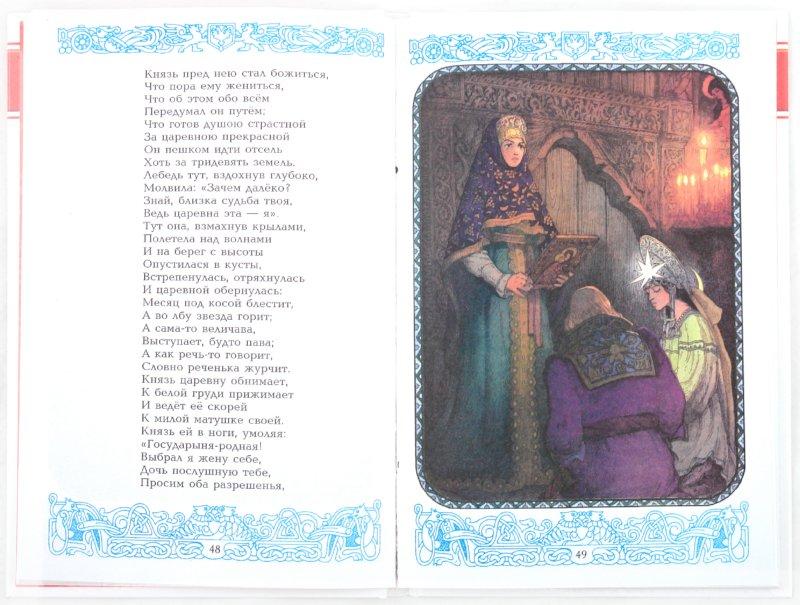 Иллюстрация 1 из 9 для У лукоморья дуб зеленый… - Александр Пушкин   Лабиринт - книги. Источник: Лабиринт