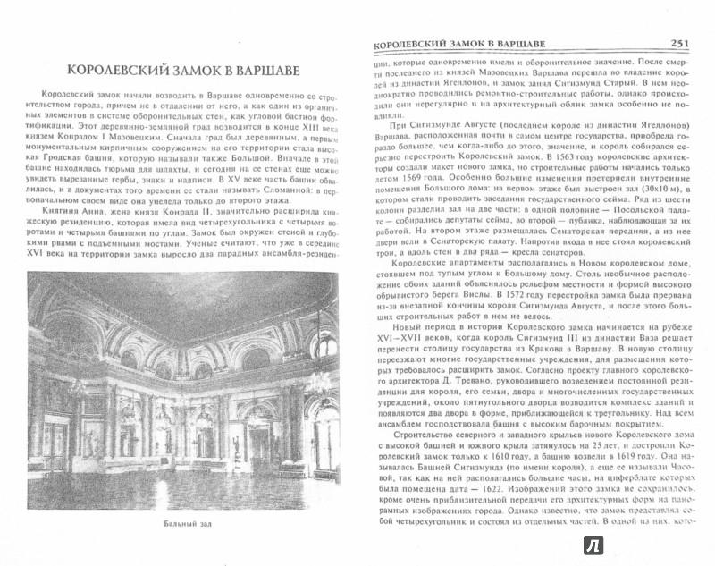 Иллюстрация 1 из 12 для 100 великих замков | Лабиринт - книги. Источник: Лабиринт