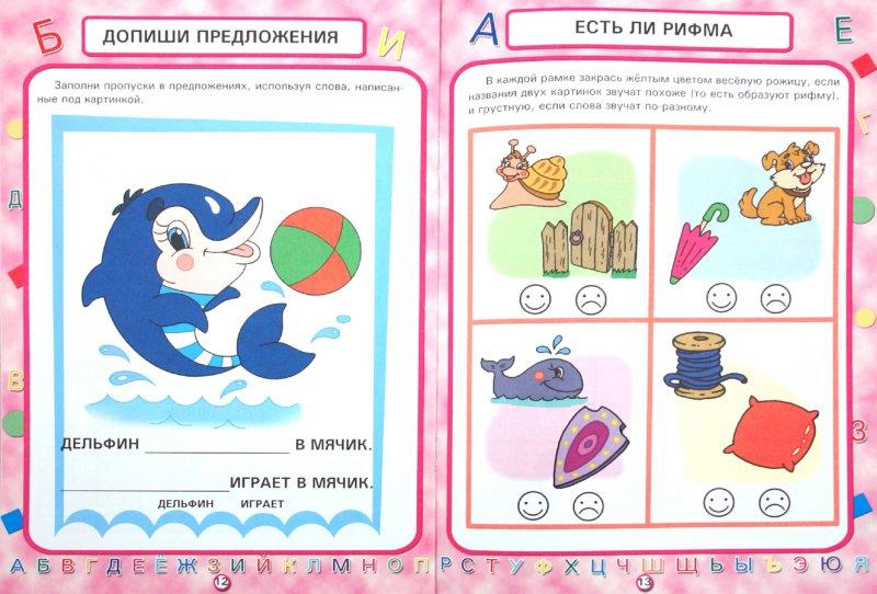Иллюстрация 1 из 8 для Буквы и слова   Лабиринт - книги. Источник: Лабиринт