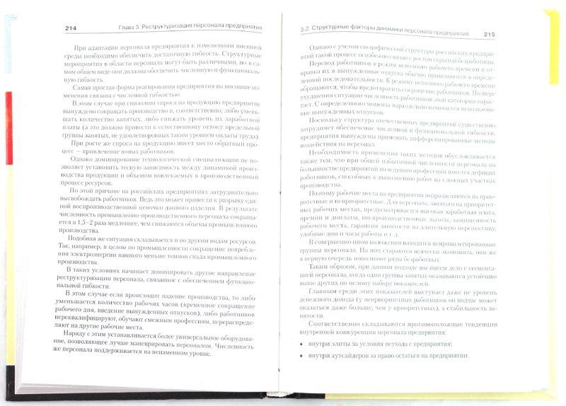Иллюстрация 1 из 10 для Антикризисное управление человеческими ресурсами: учебное пособие | Лабиринт - книги. Источник: Лабиринт