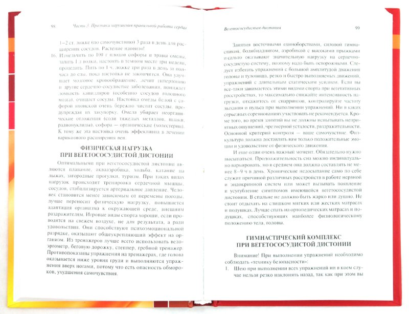 Иллюстрация 1 из 16 для Энциклопедия: Здоровое сердце   Лабиринт - книги. Источник: Лабиринт