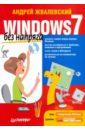 Жвалевский Андрей Валентинович Windows 7 без напряга а зубов м шахов компьютер windows программы