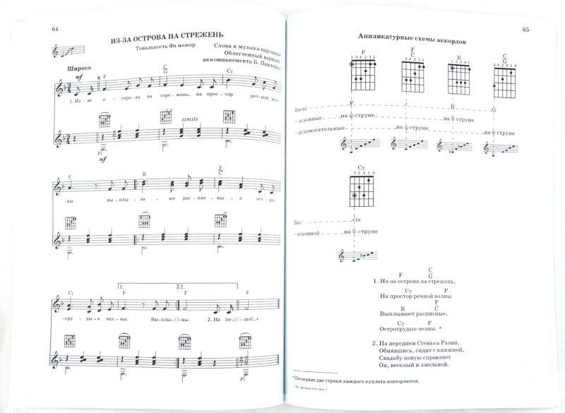 Иллюстрация 1 из 6 для Русские народные песни под гитару. Выпуск 1 - Борис Павленко   Лабиринт - книги. Источник: Лабиринт