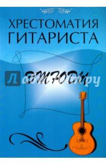 Хрестоматия гитариста. Этюды