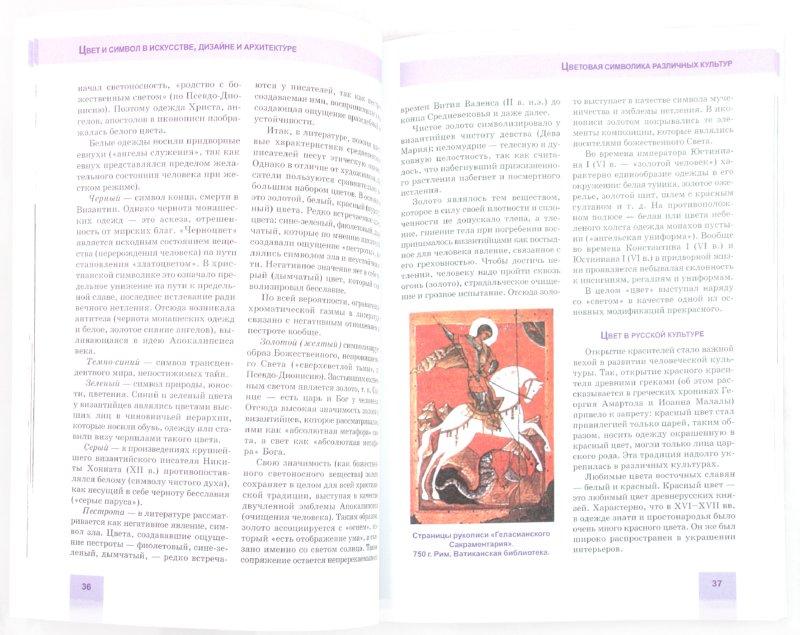 Иллюстрация 1 из 10 для Цвет и символ в искусстве, дизайне и архитектуре - Мариэтта Сурина | Лабиринт - книги. Источник: Лабиринт