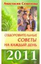 Семенова Анастасия Николаевна Оздоровительные советы на каждый день 2011 года семенова а оздоровительные советы на каждый день 2020 года
