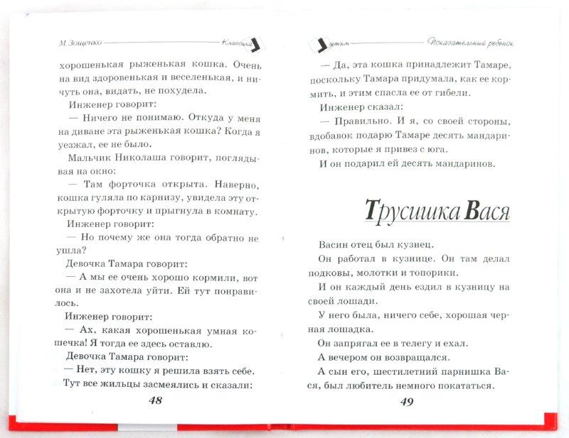 Иллюстрация 1 из 9 для Веселые истории - Михаил Зощенко | Лабиринт - книги. Источник: Лабиринт