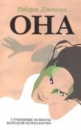 ОНА: Глубинные аспекты женской психологии