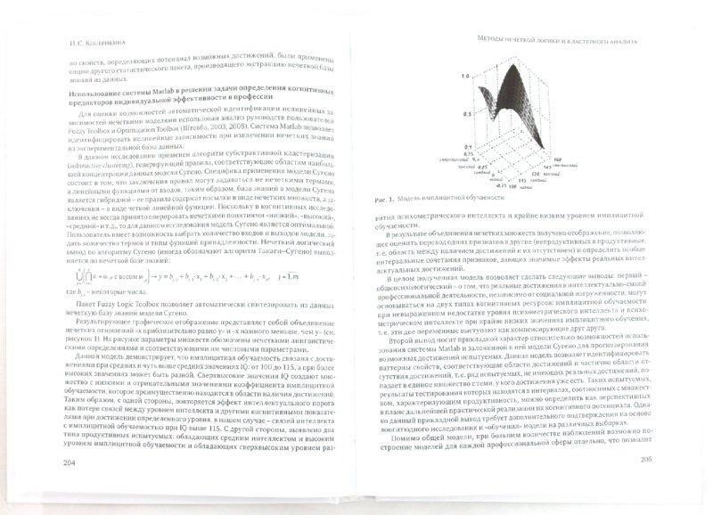 Иллюстрация 1 из 5 для Математическая психология - А. Журавлев | Лабиринт - книги. Источник: Лабиринт