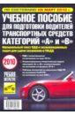Учебное пособие для подготовки водителей транспортных средств категорий А и В. март 2010