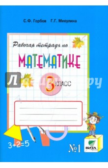 Математика. 3 класс. Рабочая тетрадь № 1. ФГОС математика 6 класс рабочая тетрадь