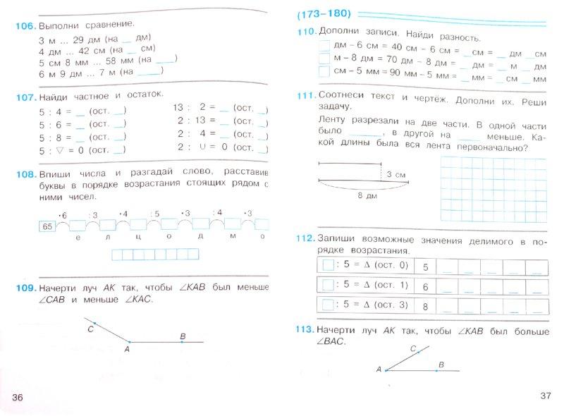 Математика 3 класс давыдов ответы