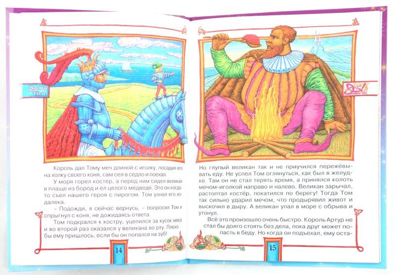 Иллюстрация 1 из 10 для Сказки о волшебстве | Лабиринт - книги. Источник: Лабиринт