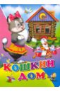 Кошкин дом кошкин дом 2019 06 16t12 00