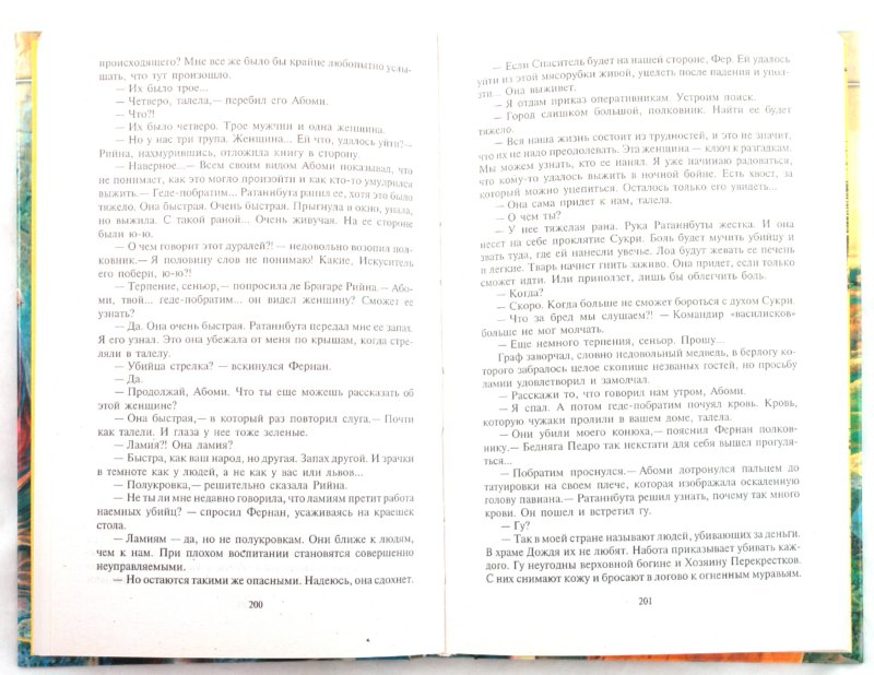 Иллюстрация 1 из 11 для Под знаком мантикоры - Алексей Пехов | Лабиринт - книги. Источник: Лабиринт