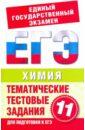 Химия. 11 класс. Тематические тестовые задания для подготовки к ЕГЭ, Асанова Лидия Ивановна
