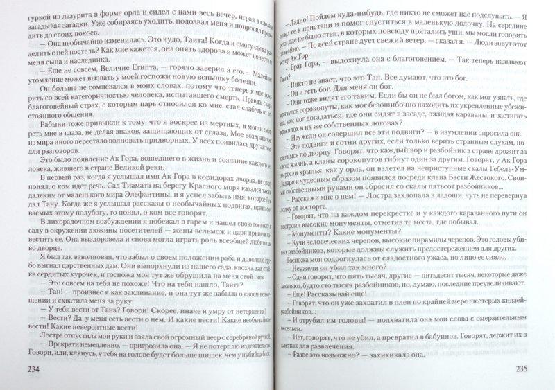 Иллюстрация 1 из 22 для Божество реки - Уилбур Смит | Лабиринт - книги. Источник: Лабиринт