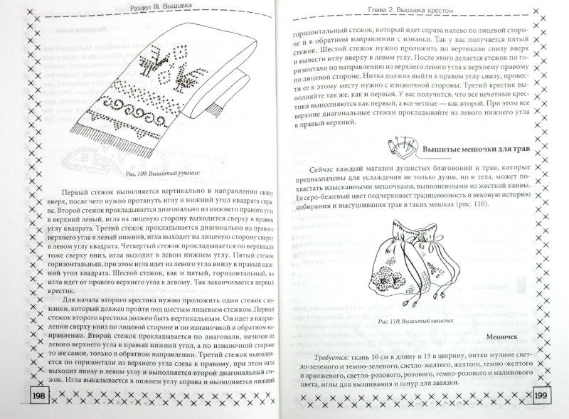 Иллюстрация 1 из 9 для Рукоделие и работа с тканями - Гюльнара Еникеева | Лабиринт - книги. Источник: Лабиринт