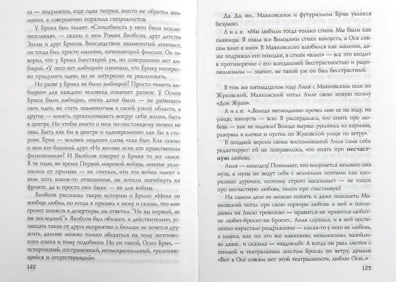 Иллюстрация 1 из 18 для Не без вранья - Елена Колина | Лабиринт - книги. Источник: Лабиринт
