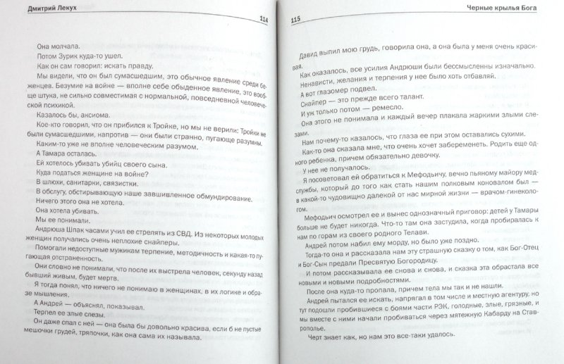 Иллюстрация 1 из 4 для Черные крылья Бога - Дмитрий Лекух | Лабиринт - книги. Источник: Лабиринт