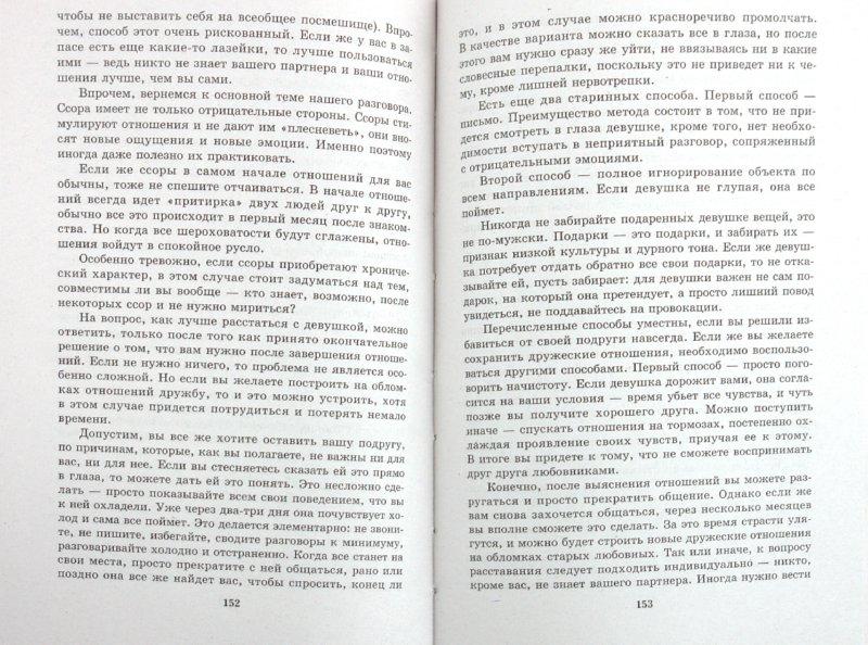 Иллюстрация 1 из 7 для Съем без правил. Мастерство сексуального обольщения - Николай Беляев | Лабиринт - книги. Источник: Лабиринт