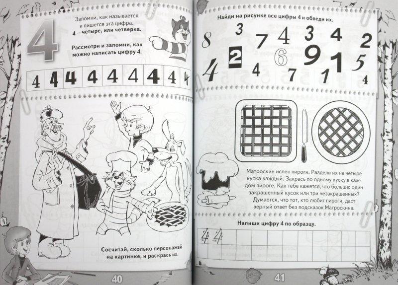 Иллюстрация 1 из 7 для Учимся считать вместе с Дядей Федором, Матроскиным и Шариком   Лабиринт - книги. Источник: Лабиринт