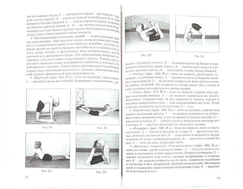 Иллюстрация 1 из 6 для Занятия по физкультуре в детском саду. Игровой стретчинг - Елена Сулим | Лабиринт - книги. Источник: Лабиринт
