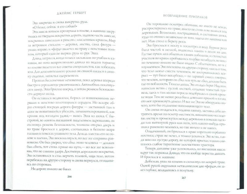 Иллюстрация 1 из 5 для В плену у призраков - Джеймс Герберт   Лабиринт - книги. Источник: Лабиринт
