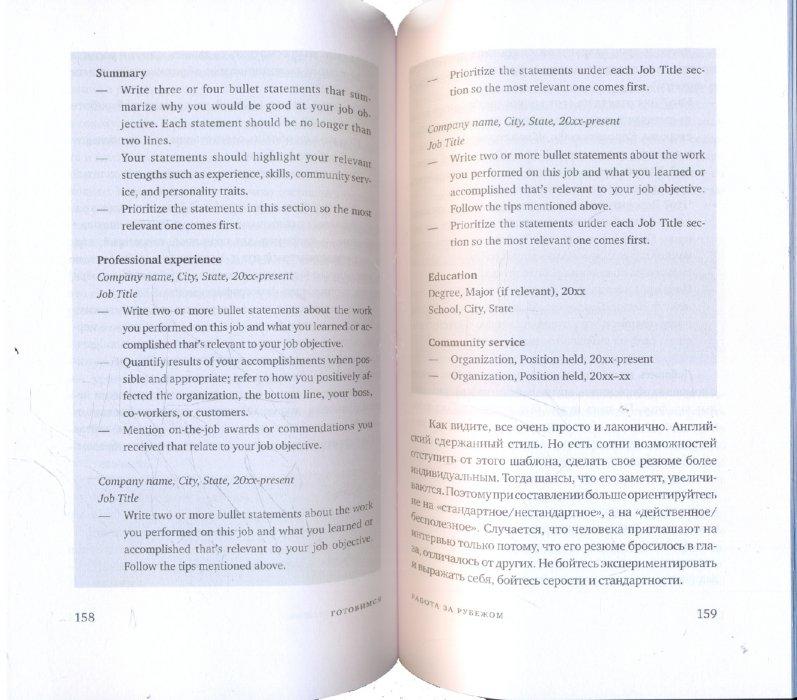 Иллюстрация 1 из 18 для Жизнь и работа за рубежом - Сергей Сандер | Лабиринт - книги. Источник: Лабиринт