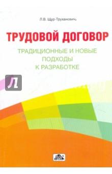 Трудовой договор: традиционные и новые подходы к разработке рогожин м трудовой договор заключение изменение расторжение