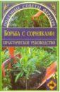 Шумахер Ольга Борьба с сорняками