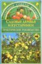 Петросян Оксана Садовые деревья и кустарники