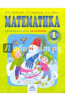 Математика: Учебник для 1 класса: В 2 частях