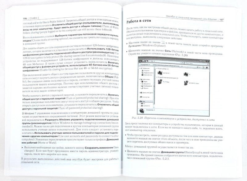 Иллюстрация 1 из 22 для Осваиваем ноутбук с операционной системой Windows 7 (+CD) - Николай Никитин | Лабиринт - книги. Источник: Лабиринт