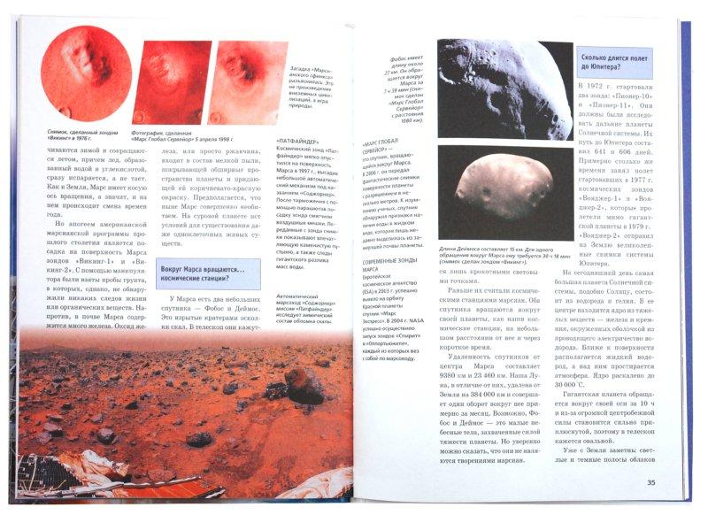 Иллюстрация 1 из 21 для Планеты и космические полеты - Эрих Юбеляккер | Лабиринт - книги. Источник: Лабиринт