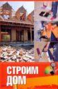 Овчинникова Оксана Геннадьевна Строим дом