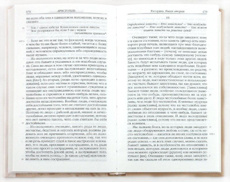 Иллюстрация 1 из 3 для Поэтика; Риторика; О душе - Аристотель | Лабиринт - книги. Источник: Лабиринт