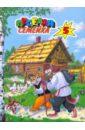 Веселая семейка-5. Белорусские народные сказки