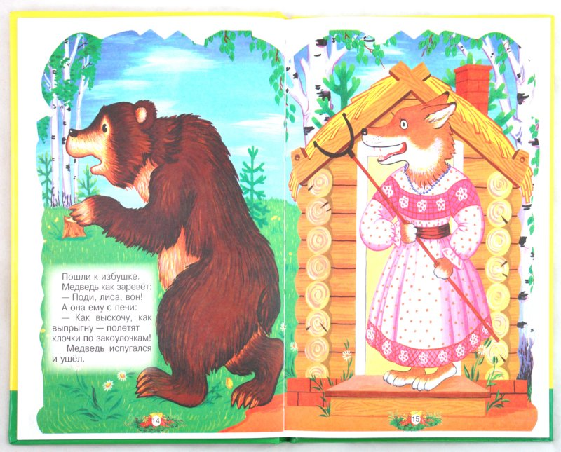 Иллюстрация 1 из 3 для Сказки для малышей | Лабиринт - книги. Источник: Лабиринт